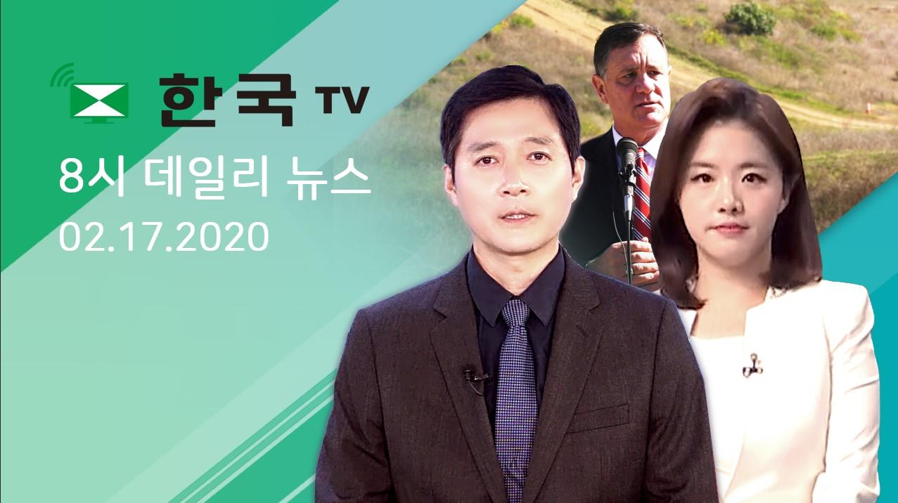 (02.17.2020) 한국TV 8시 데일리 뉴스