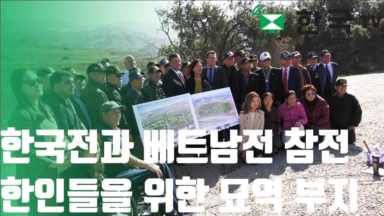 한국전과 베트남전 참전 한인들과 배우자 위한 애나하임 묘역 부지 공개돼