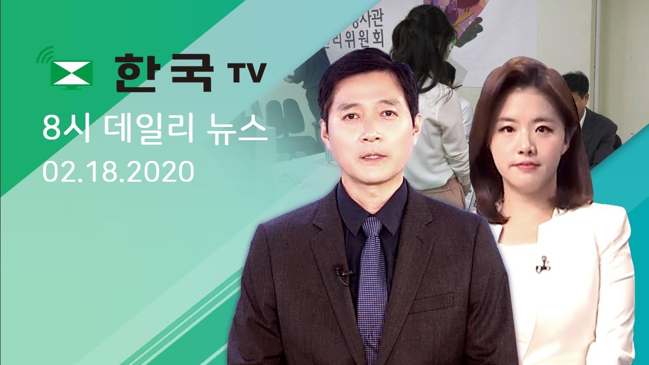 (02.18.2020) 한국TV 8시 데일리 뉴스