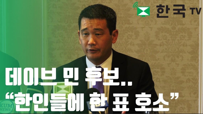 """가주 상원 37지구에 도전하는 데이브 민 후보..""""한인들에 한 표 호소"""""""