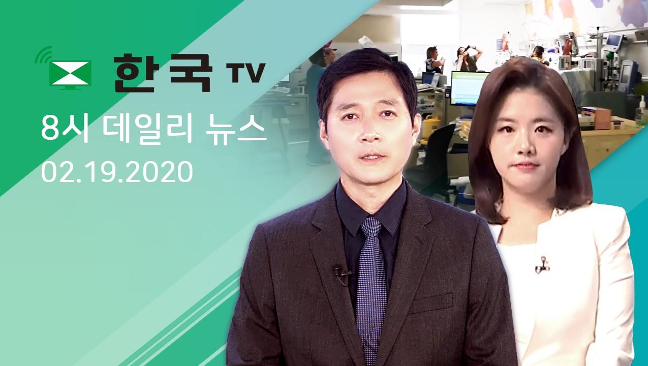 (02.19.2020) 한국TV 8시 데일리 뉴스
