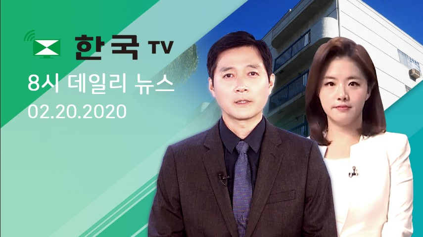 (02.20.2020) 한국TV 8시 데일리 뉴스