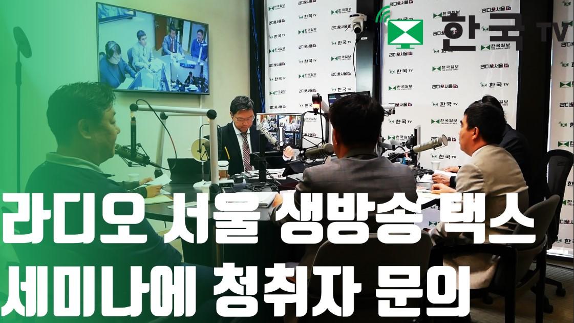 라디오 서울 생방송 택스 세미나에 청취자 문의 쏟아져