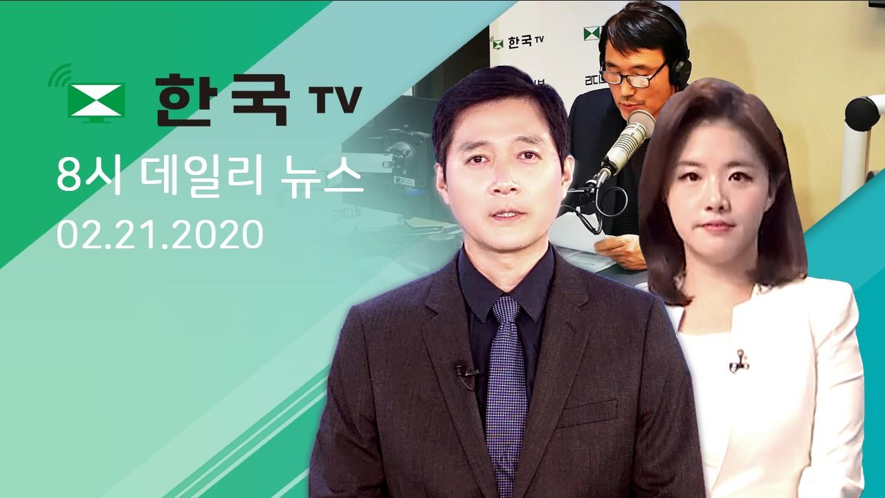 (02.21.2020) 한국TV 8시 데일리 뉴스