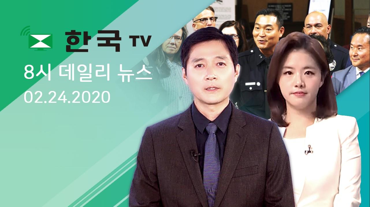 (02.24.2020) 한국TV 8시 데일리 뉴스