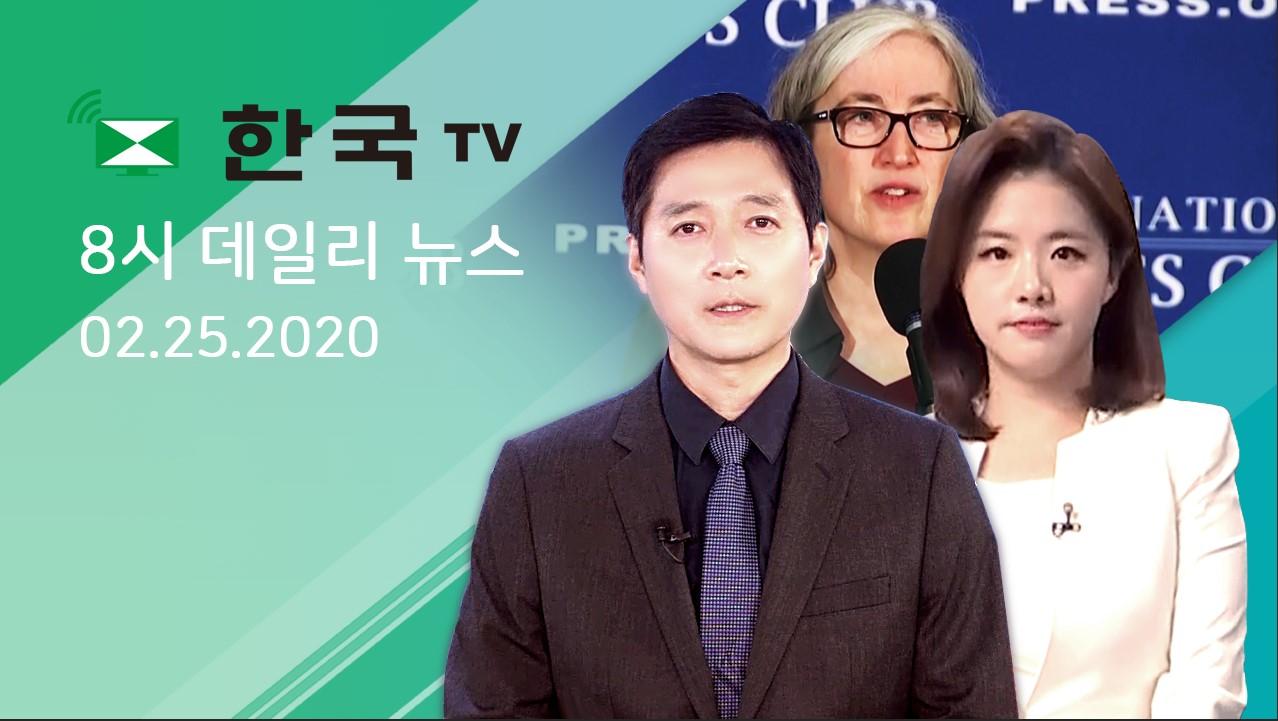 (02.25.2020) 한국TV 8시 데일리 뉴스