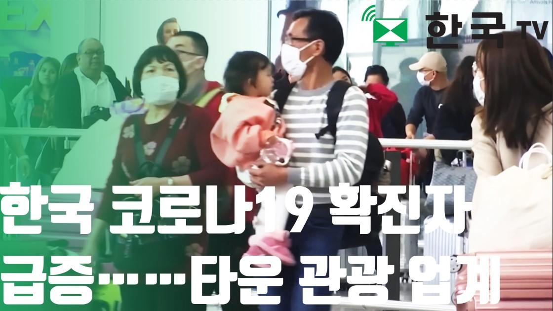 한국 코로나19 확진자 급증……타운 관광 업계 비상