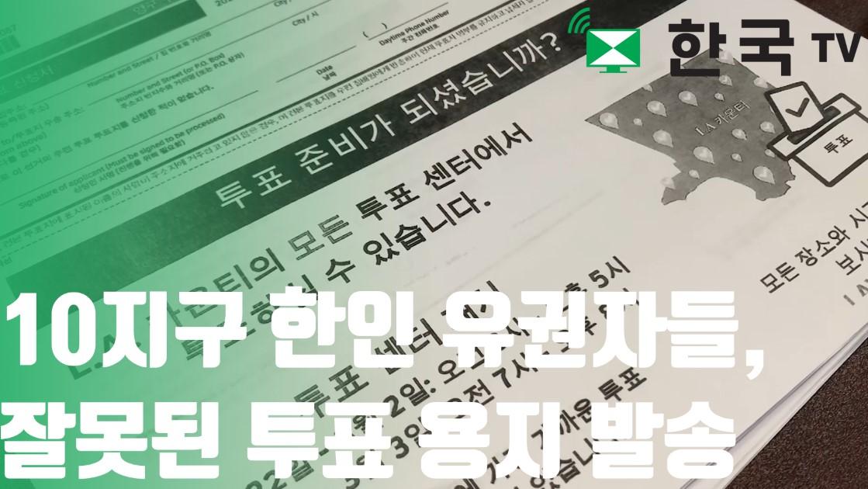 10지구 한인 유권자들에게 잘못된 견본 투표 용지 발송 돼