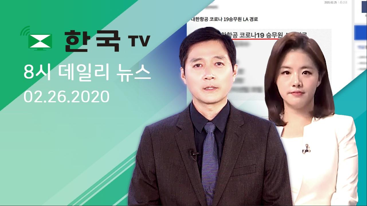 (02.26.2020) 한국TV 8시 데일리 뉴스