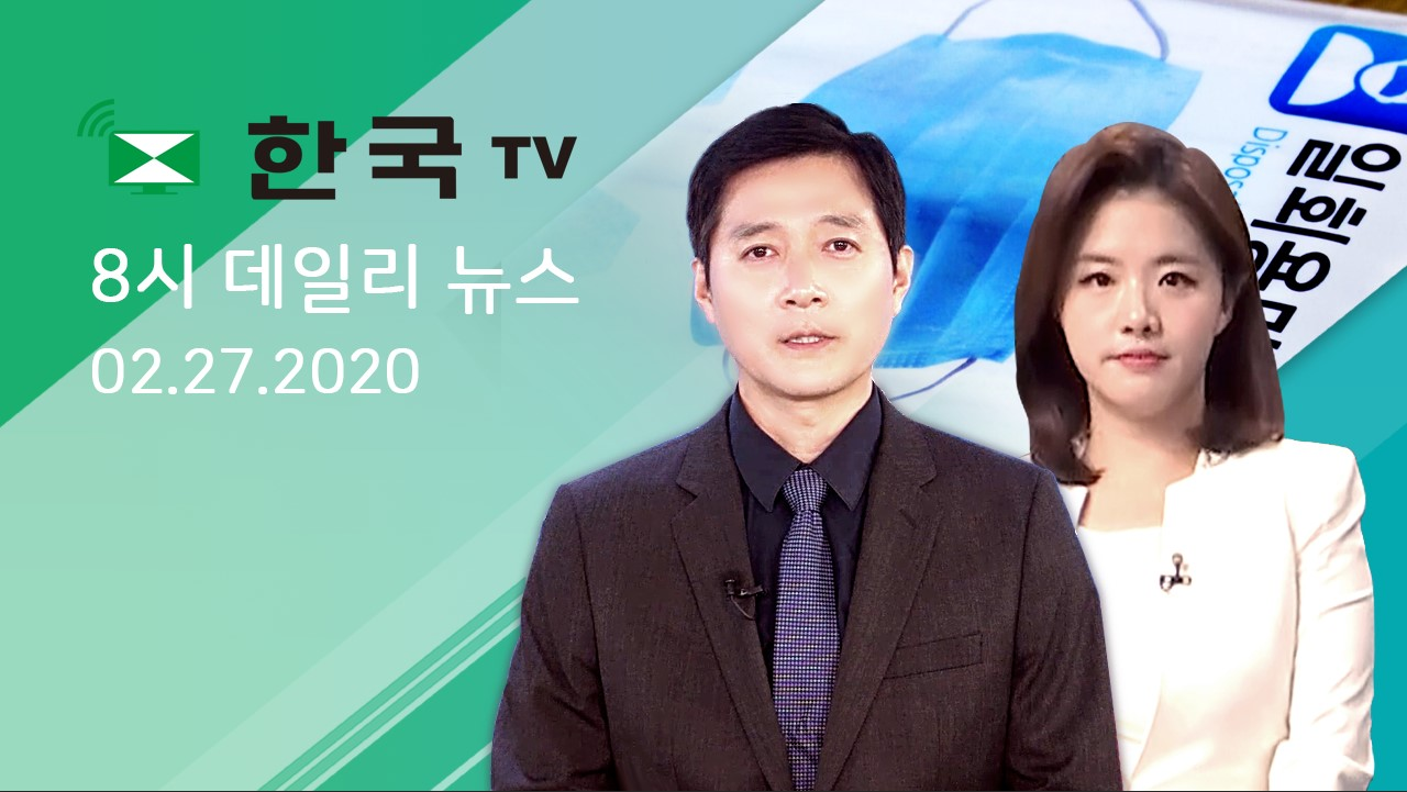 (02.27.2020) 한국TV 8시 데일리 뉴스
