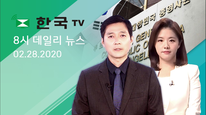 (02.28.2020) 한국TV 8시 데일리 뉴스