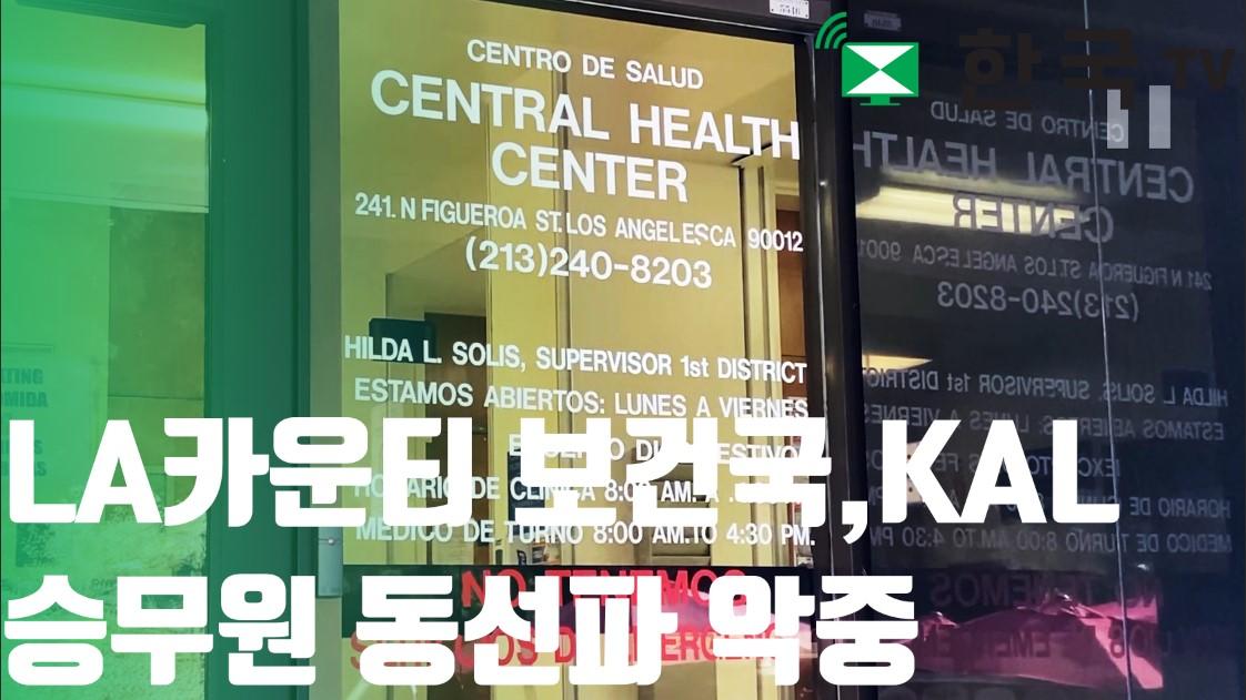 LA 보건 국, KAL 승무원 LA동선 정보 한국정부와 연락 중, 입수하면 공지한다