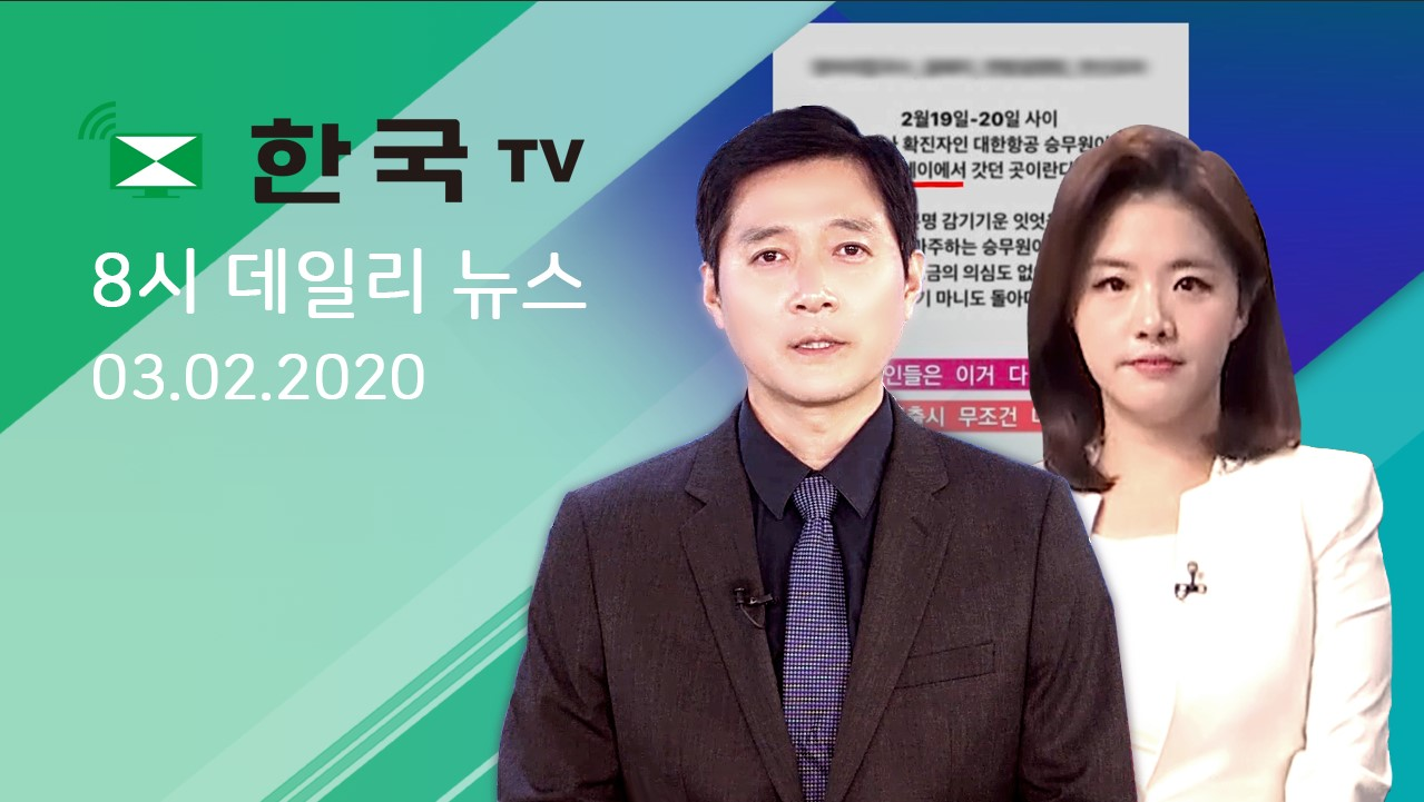 (03.02.2020) 한국TV 8시 데일리 뉴스