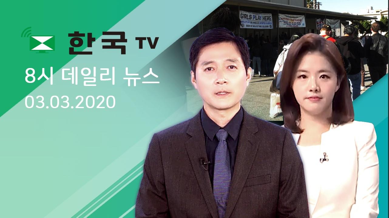 (03.03.2020) 한국TV 8시 데일리 뉴스