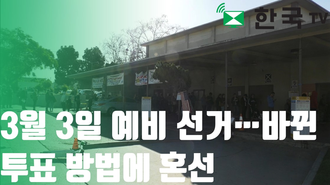 3월 3일 예비 선거……바뀐 투표 방법에 혼선