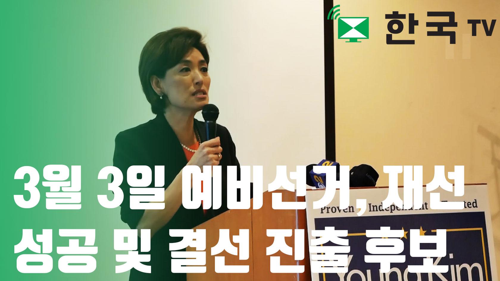 3월 3일 예비선거, 재선 성공 및 결선 진출 확정 등 한인 후보들 약진