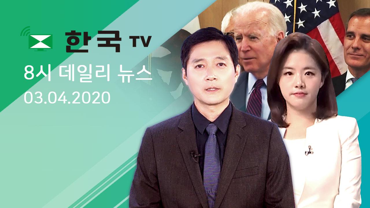 (03.04.2020) 한국TV 8시 데일리 뉴스