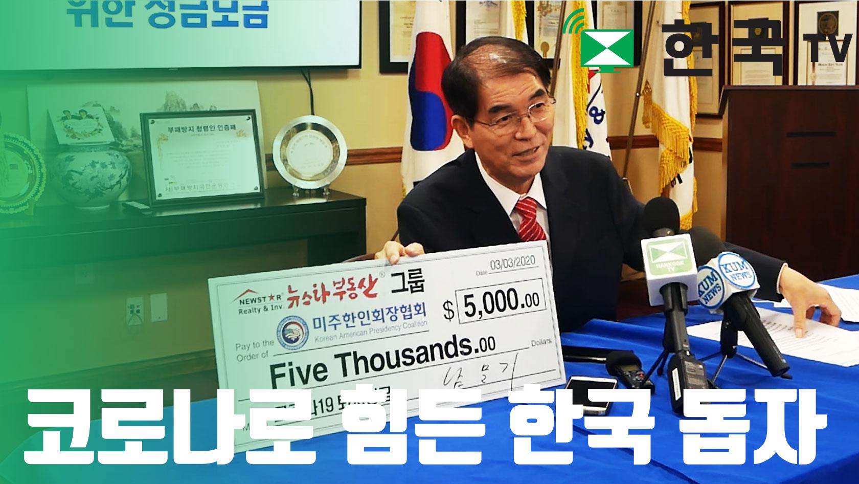 코로나로 힘든 한국 돕자