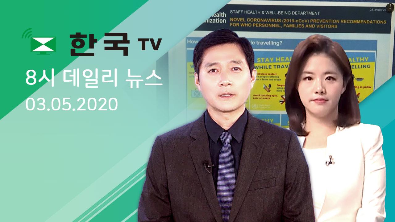(03.05.2020) 한국TV 8시 데일리 뉴스