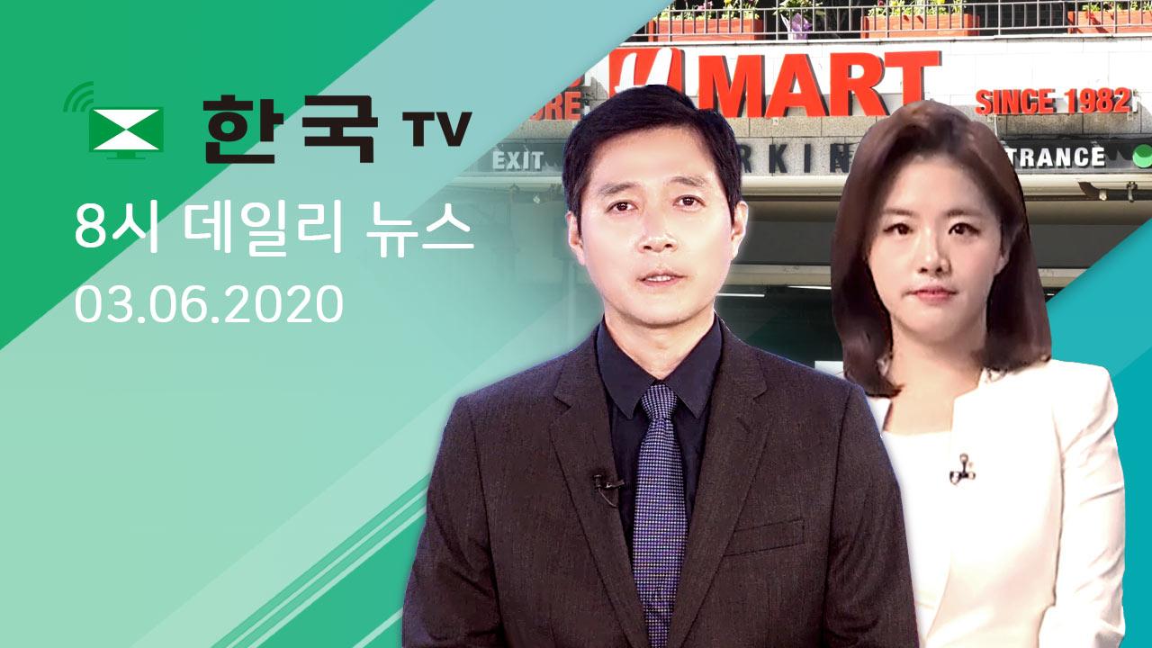 (03.06.2020) 한국TV 8시 데일리 뉴스