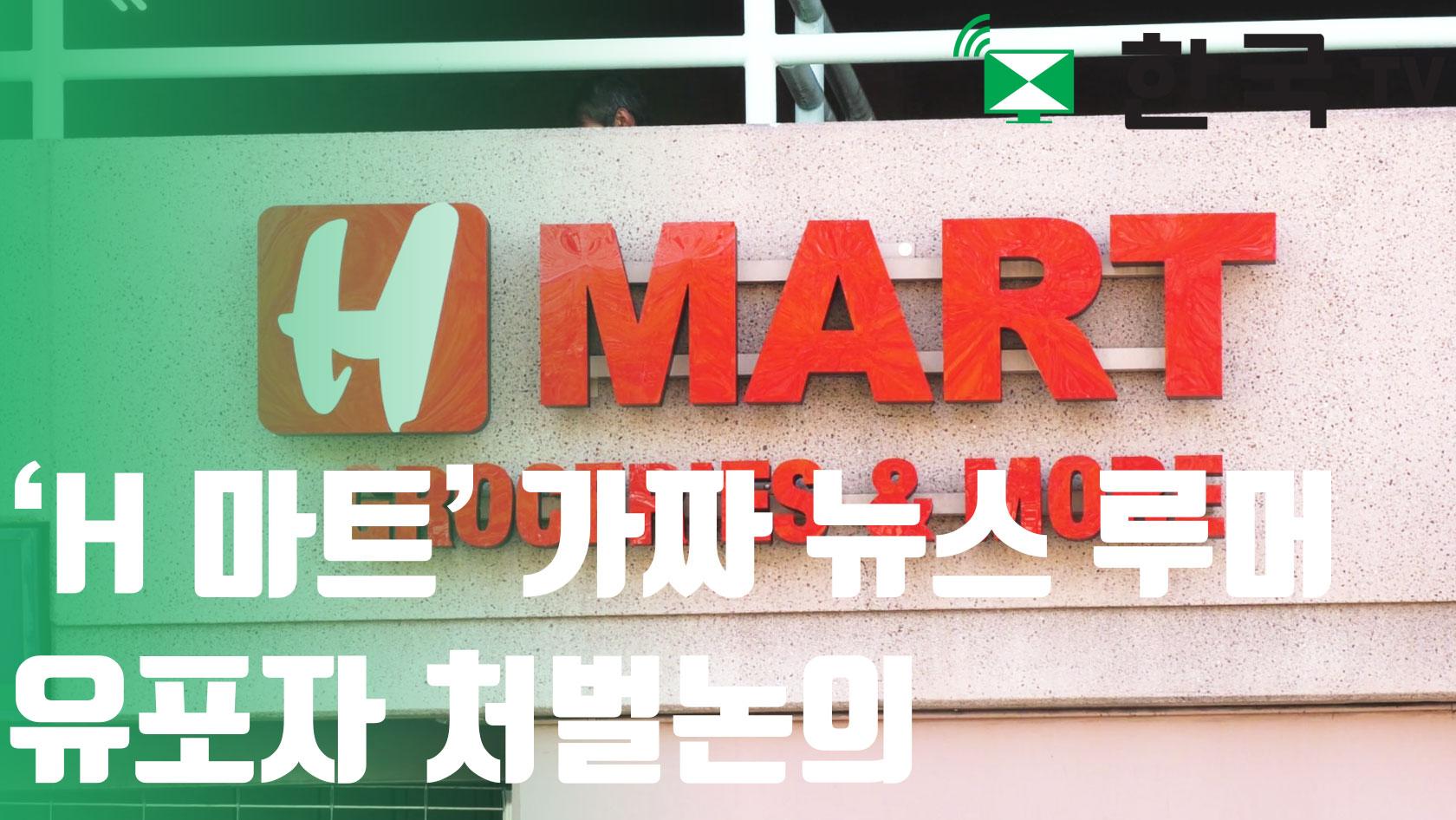 OC 한인사회와 베트남 계 커뮤니티 회동.. 'H 마트' 가짜 뉴스 루머 유포자 처벌논의