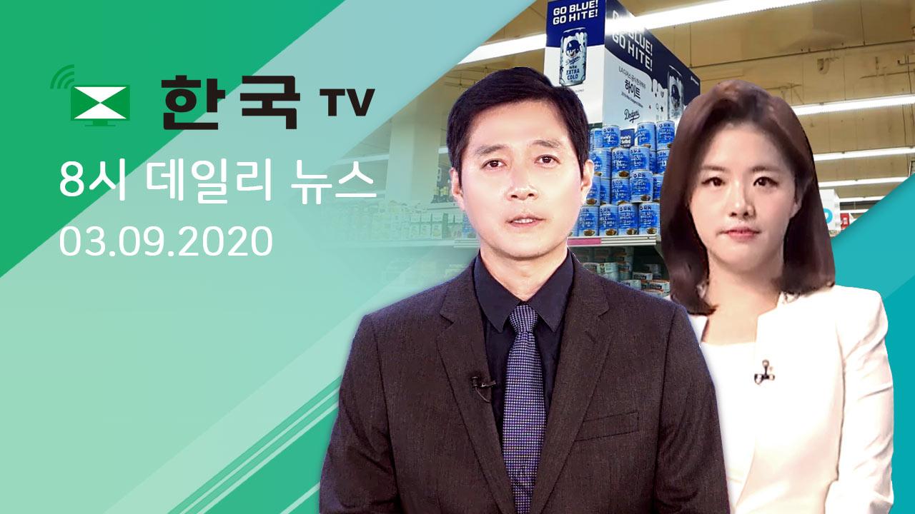 (03.09.2020) 한국TV 8시 데일리 뉴스