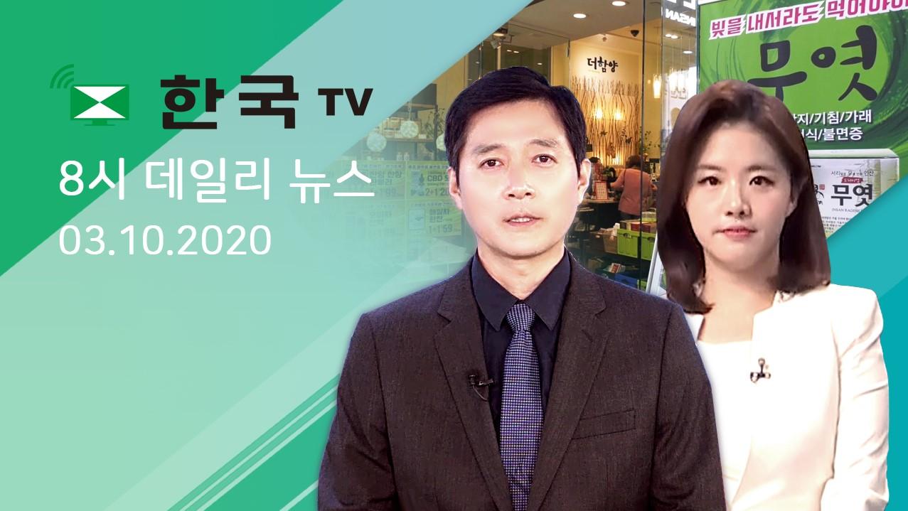 (03.10.2020) 한국TV 8시 데일리 뉴스