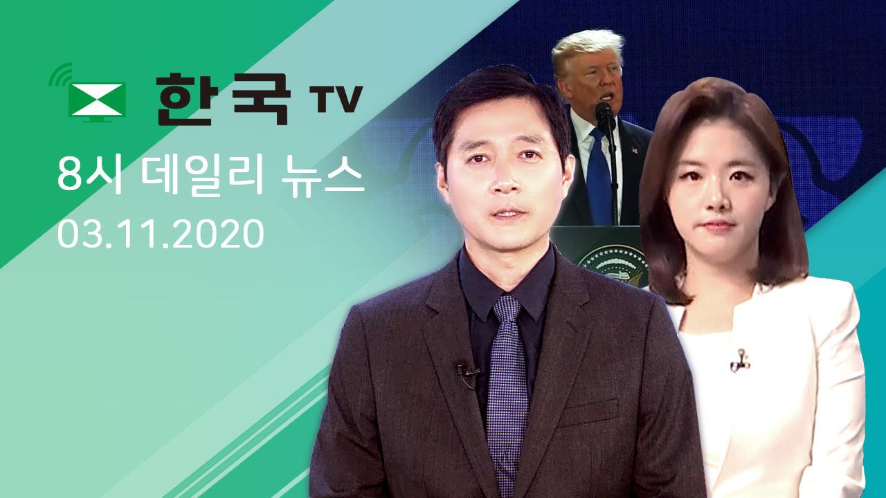 (03.11.2020) 한국TV 8시 데일리 뉴스