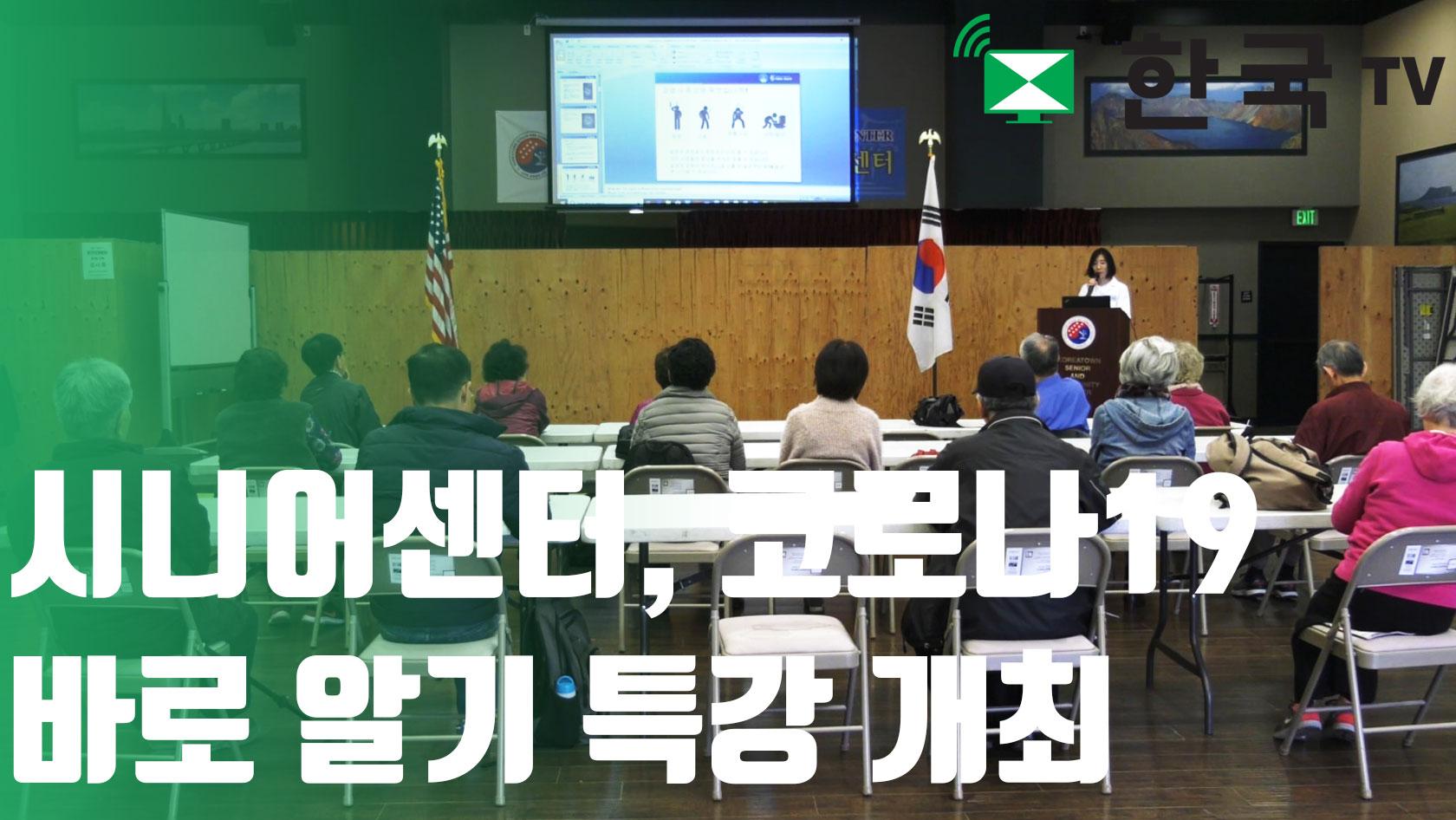 시니어센터, 코로나19 바로 알기 특강 개최