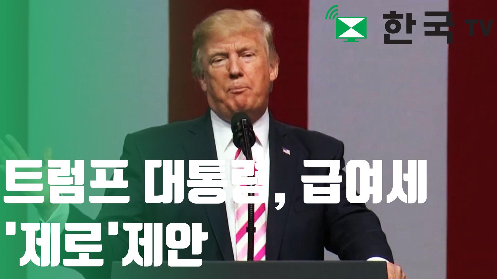 트럼프.. 올 한해 동안′ 급 여세 제로′ 제안