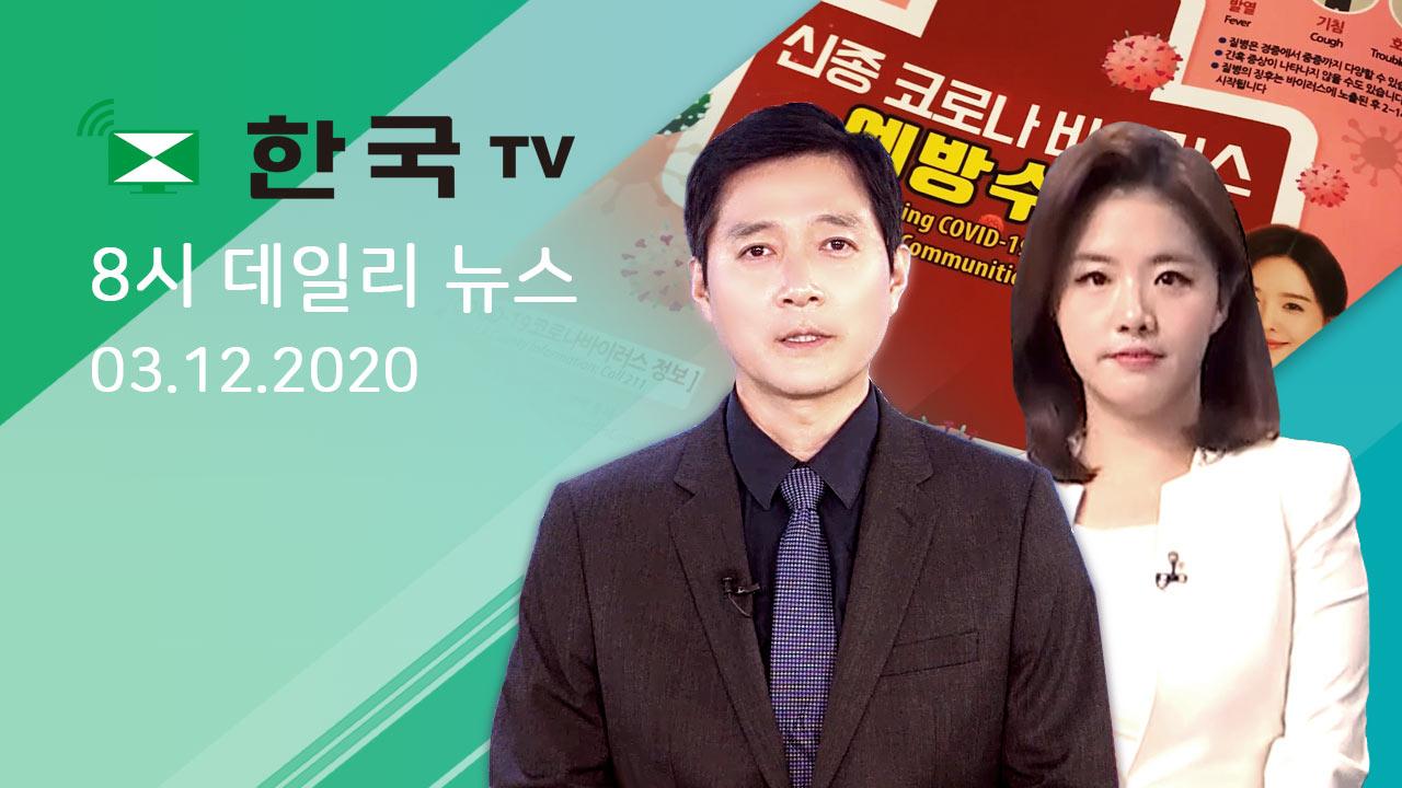 (03.12.2020) 한국TV 8시 데일리 뉴스