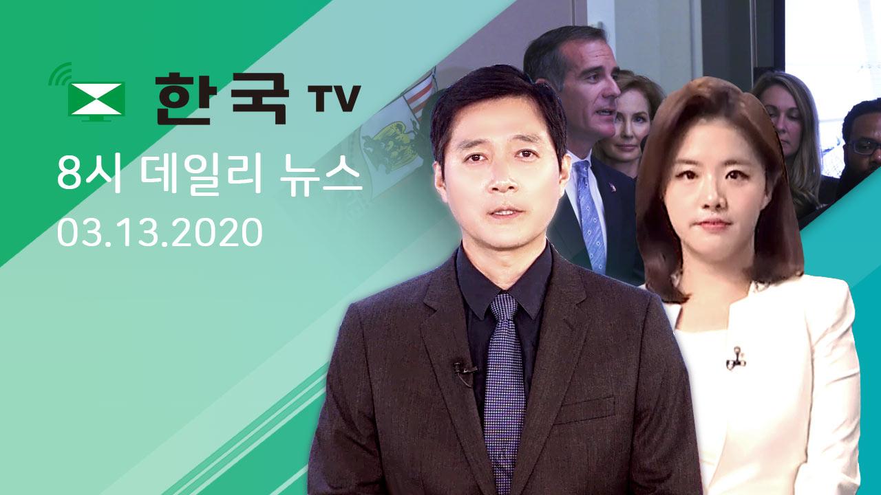 (03.13.2020) 한국TV 8시 데일리 뉴스