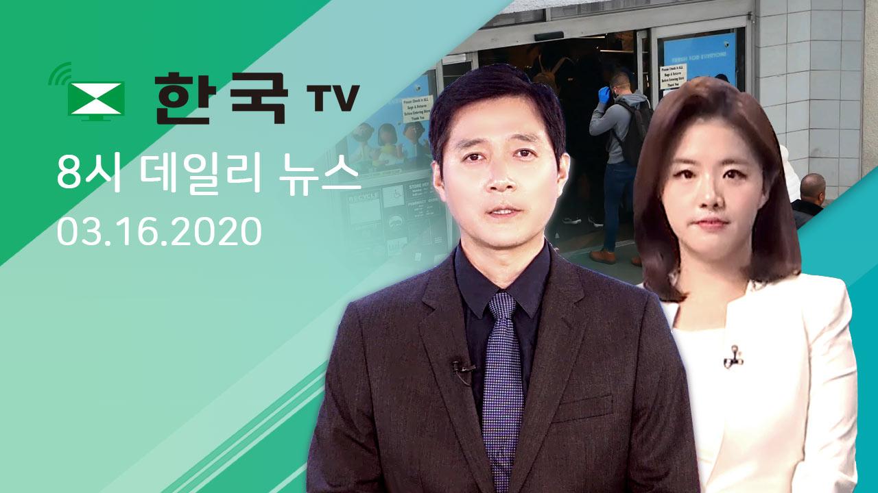 (03.16.2020) 한국TV 8시 데일리 뉴스