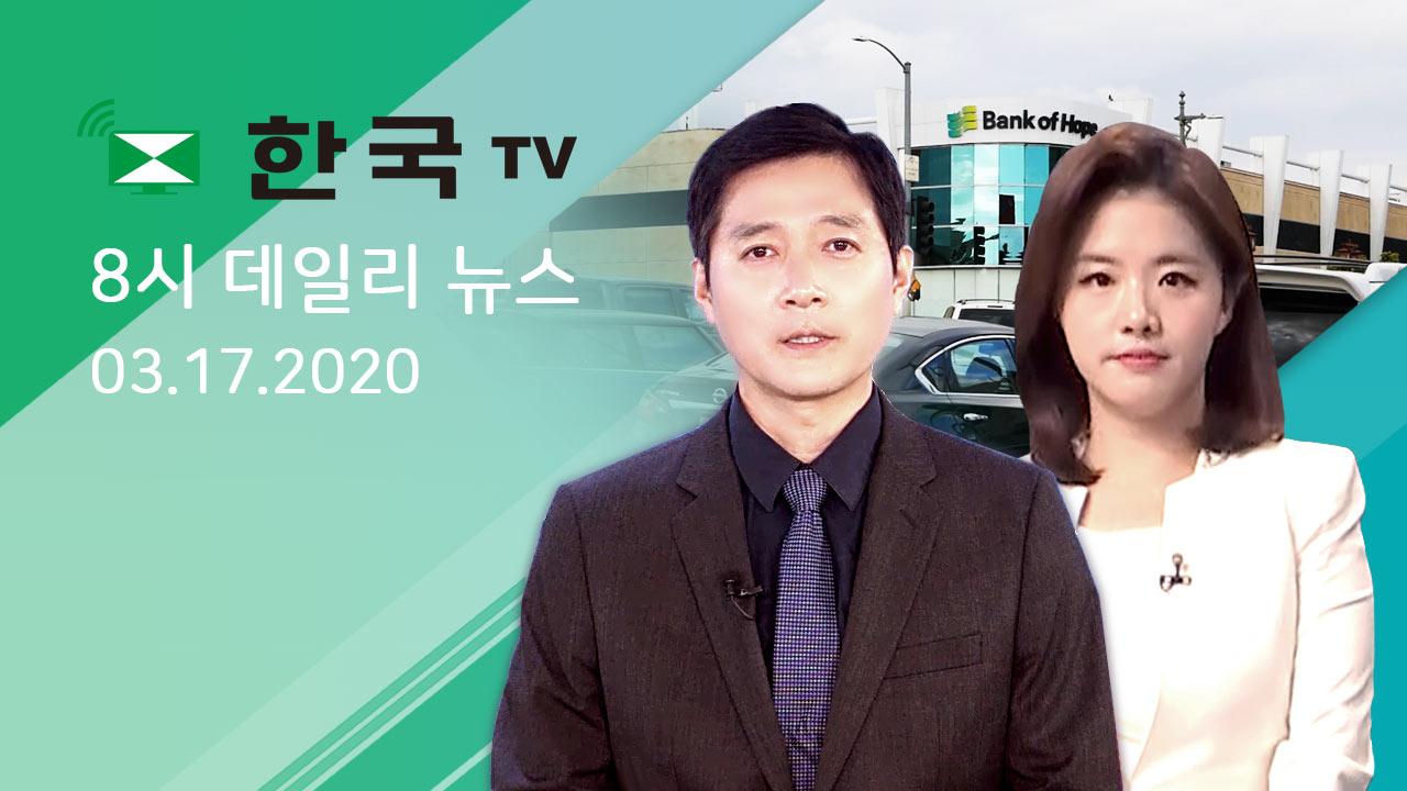 (03.17.2020) 한국TV 8시 데일리 뉴스