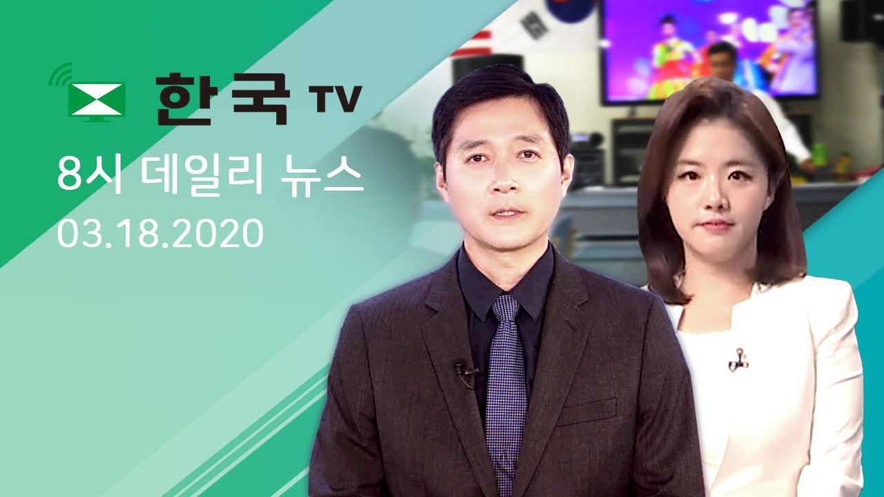 (03.18.2020) 한국TV 8시 데일리 뉴스