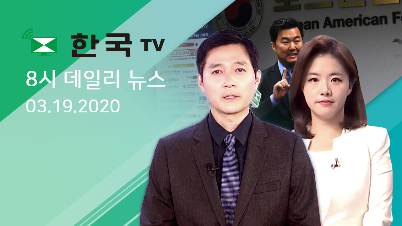 (03.19.2020) 한국TV 8시 데일리 뉴스
