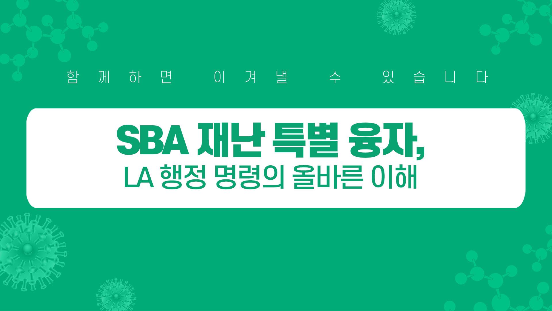 안병찬 CPA의 경기 부양 패키지 법안 - SBA 재난 특별 융자, LA 행정 명령의 올바른 이해