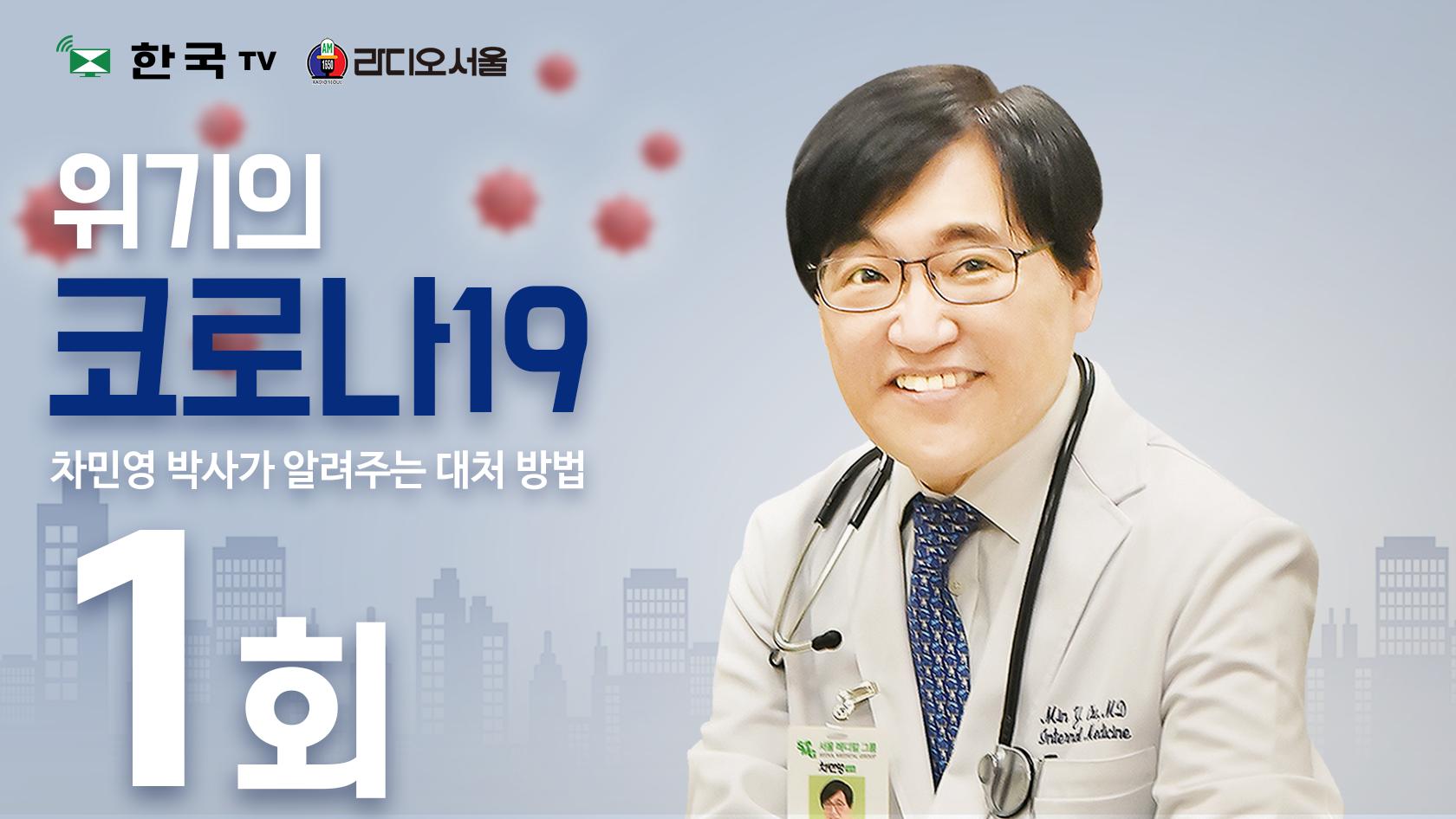 [차민영 박사] 1회 - 위기의 코로나19, 어떻게 대처해야 하는가?(03.04.20)