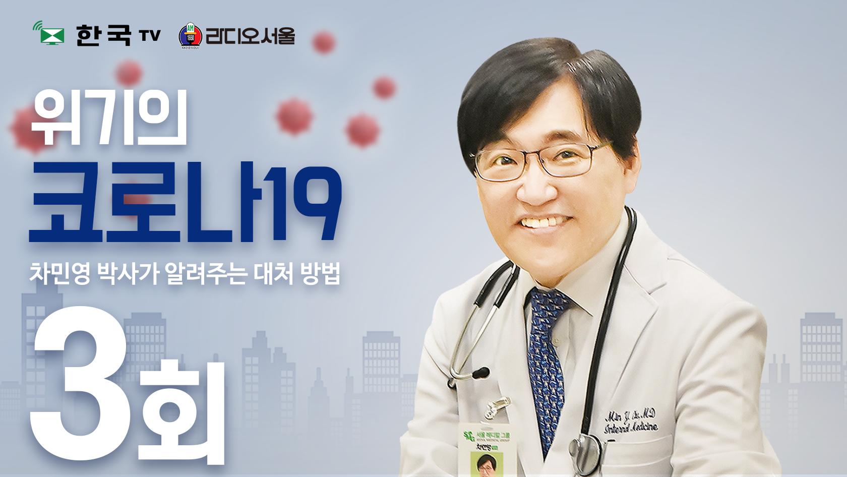 [차민영 박사] - 3회 위기의 코로나19 코로나 19 대처 방안(03.25.20)