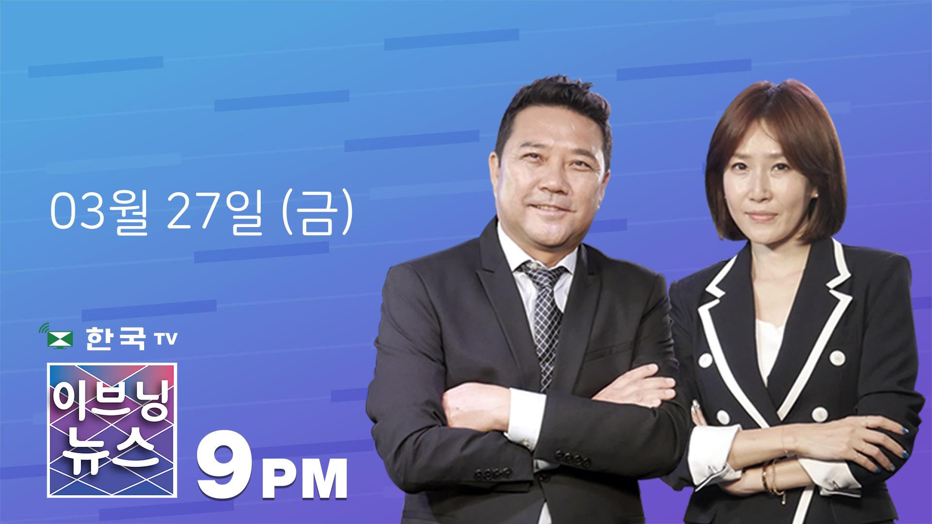 (03.27.2020) 한국TV 이브닝 뉴스