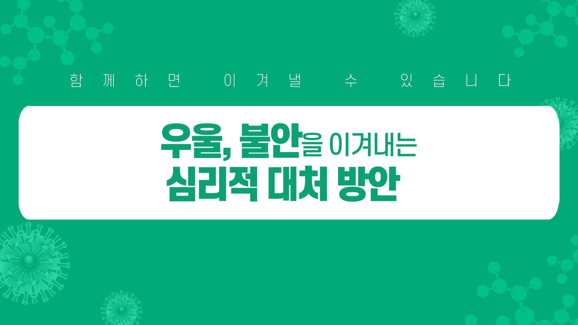 김자성 정신과 전문의 우울,방안을 이겨내는 심리적 대처 방안