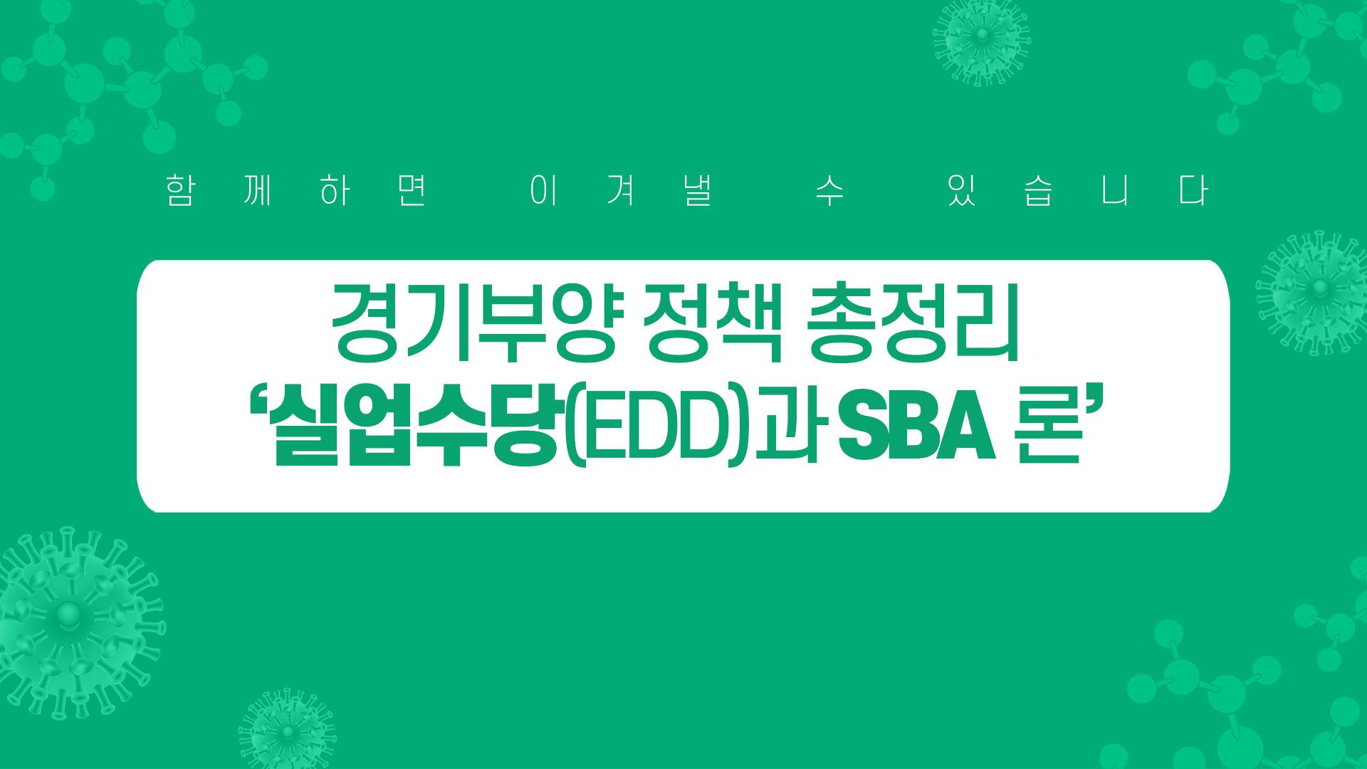 안병찬 CPA의 경기 부양 패키지 법안 - ′실업 수당(EDD)과 SBA 론′