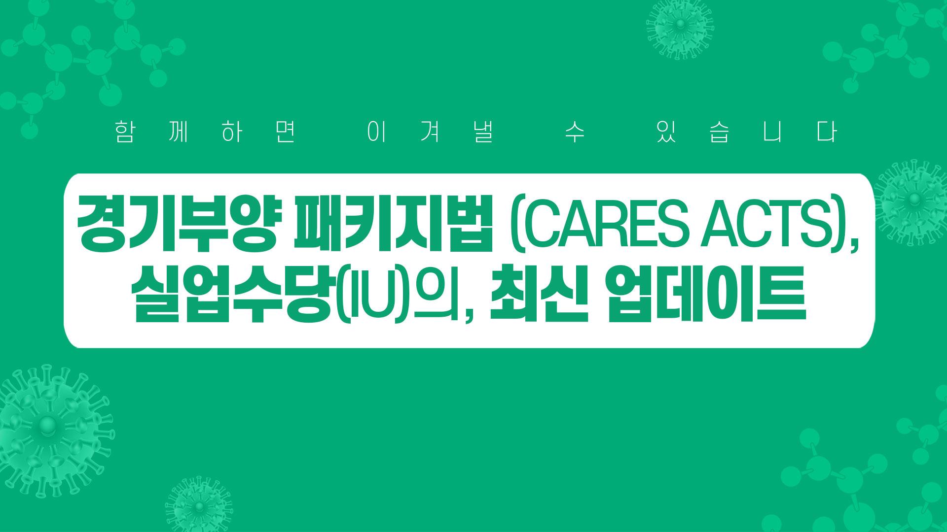 경기부양 패키지법(CARES ACTS), 실업 수당 (UI)의 최신 업데이트