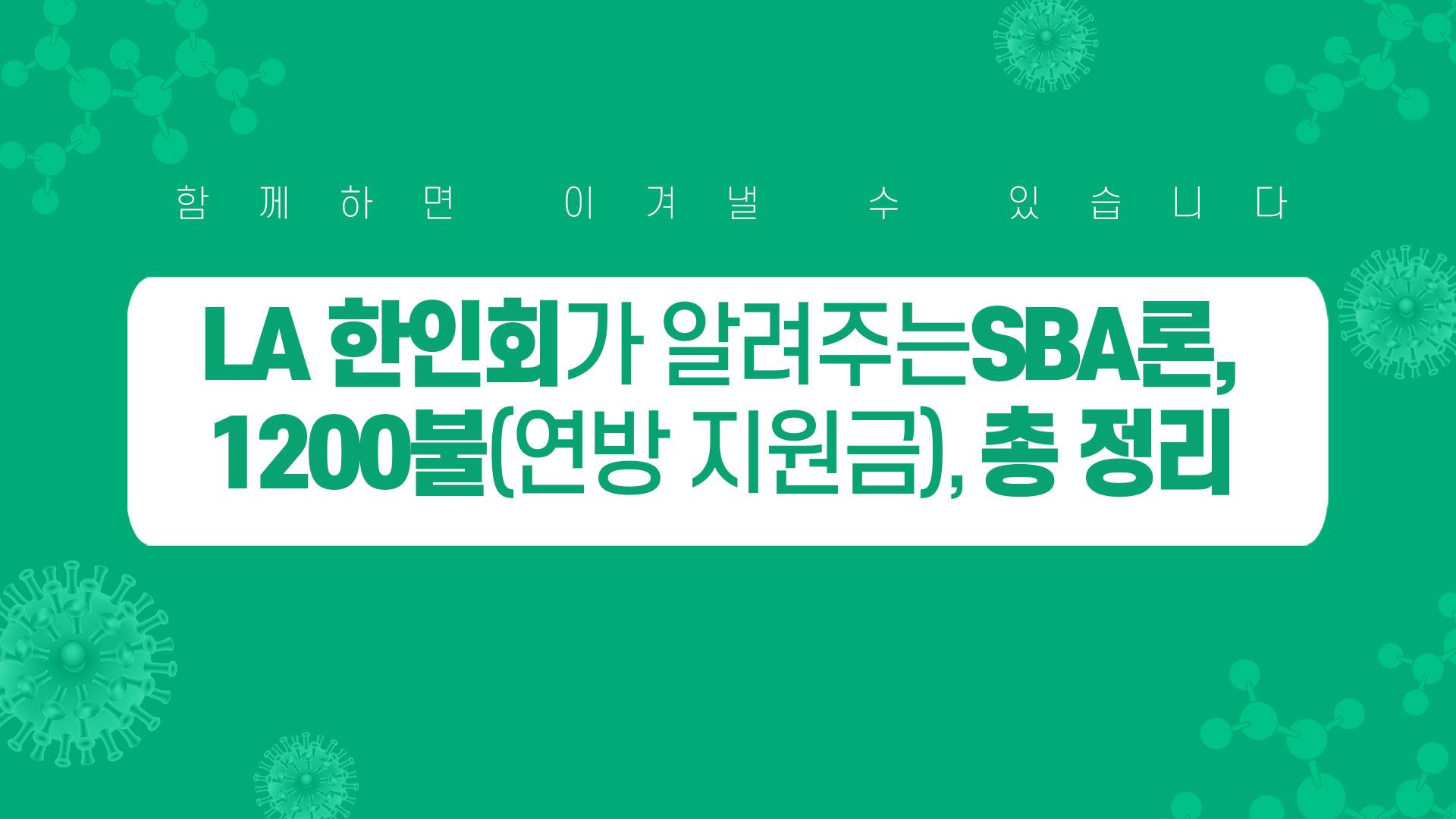 LA한인회가 알려주는 SBA론, $1,200불(연방 지원금) 총 정리
