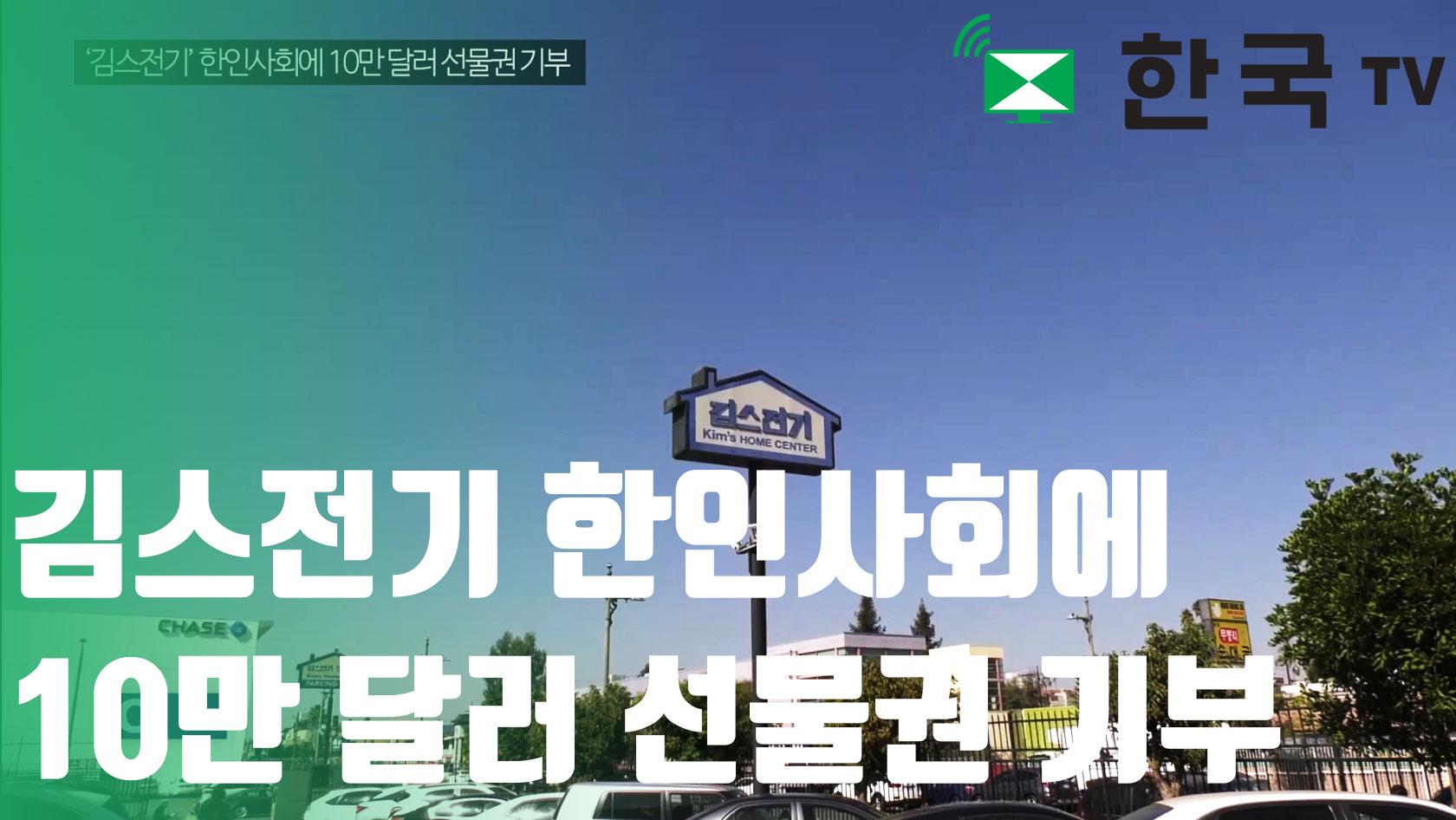 김스전기 한인사회에 10만달러 선물권 기부