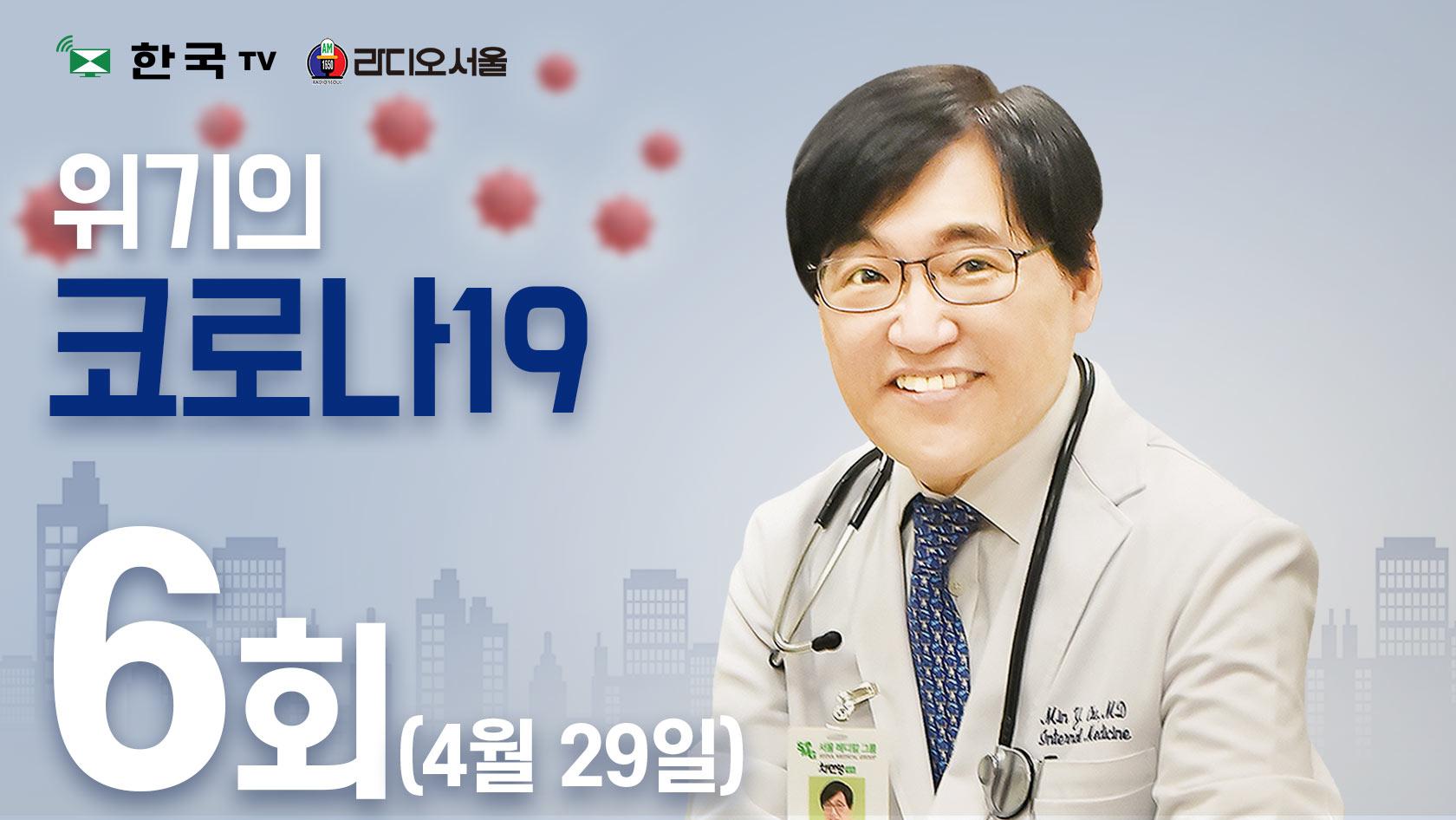 [차민영 박사] - 6회 위기의 코로나19 코로나 19 어떻게 대처해야하나?(04.29.20)