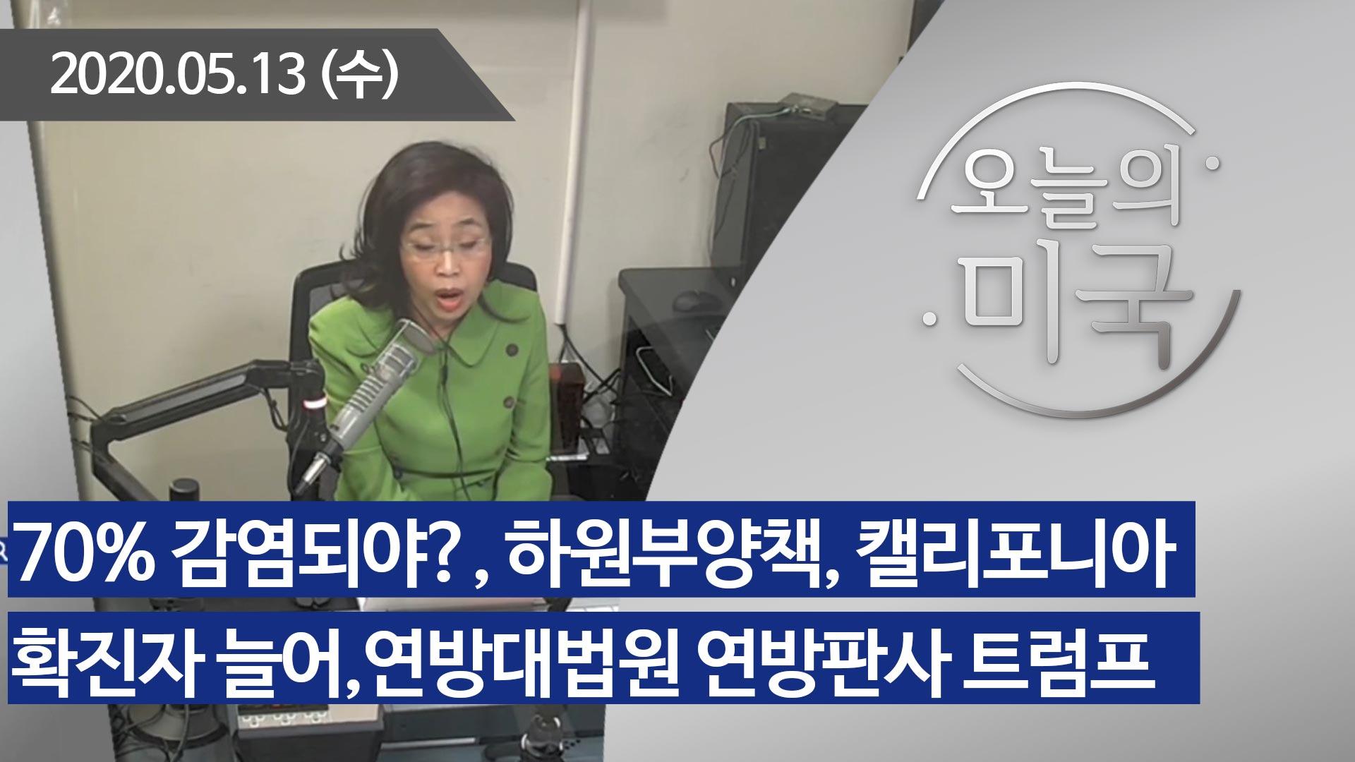 강혜신의 오늘의 미국 (05.13.2020)