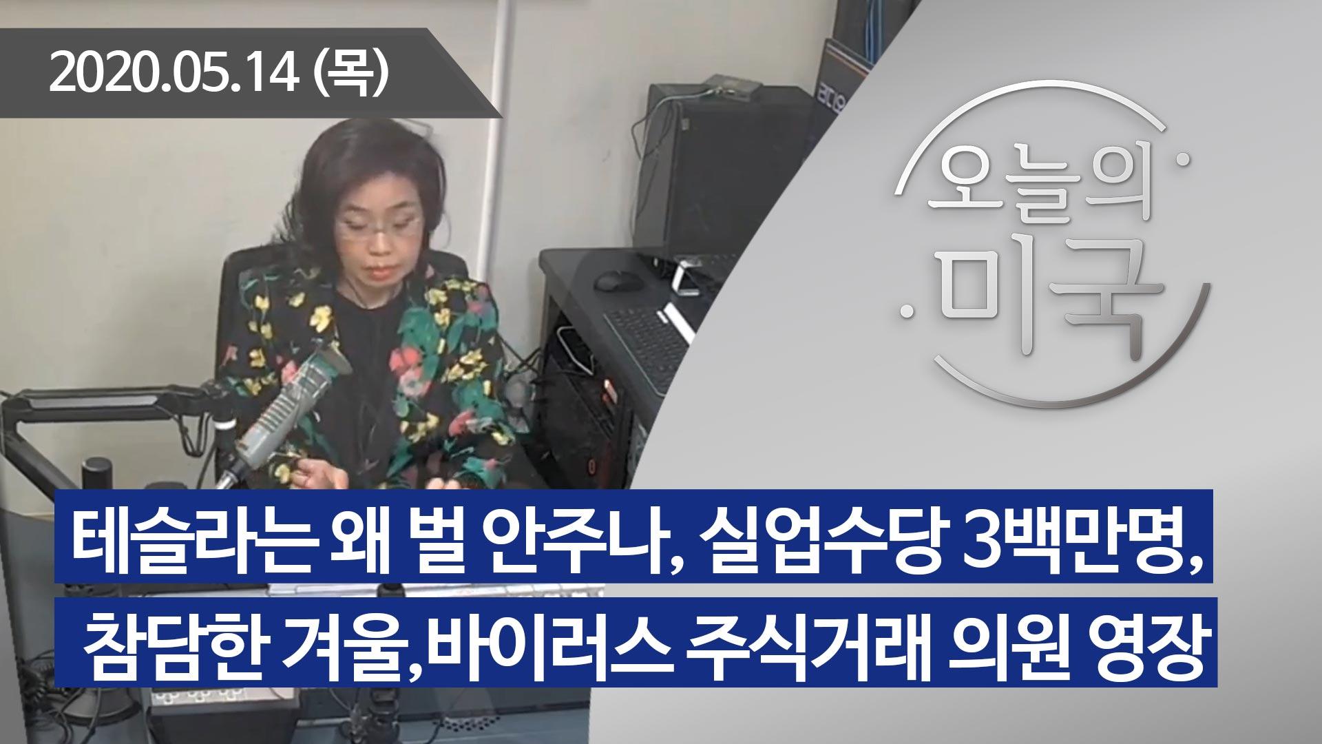 강혜신의 오늘의 미국 (05.14.2020)