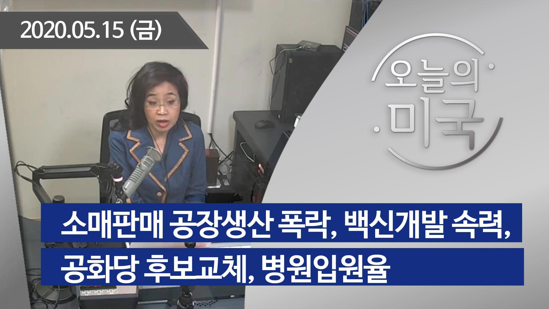 강혜신의 오늘의 미국 (05.15.2020)