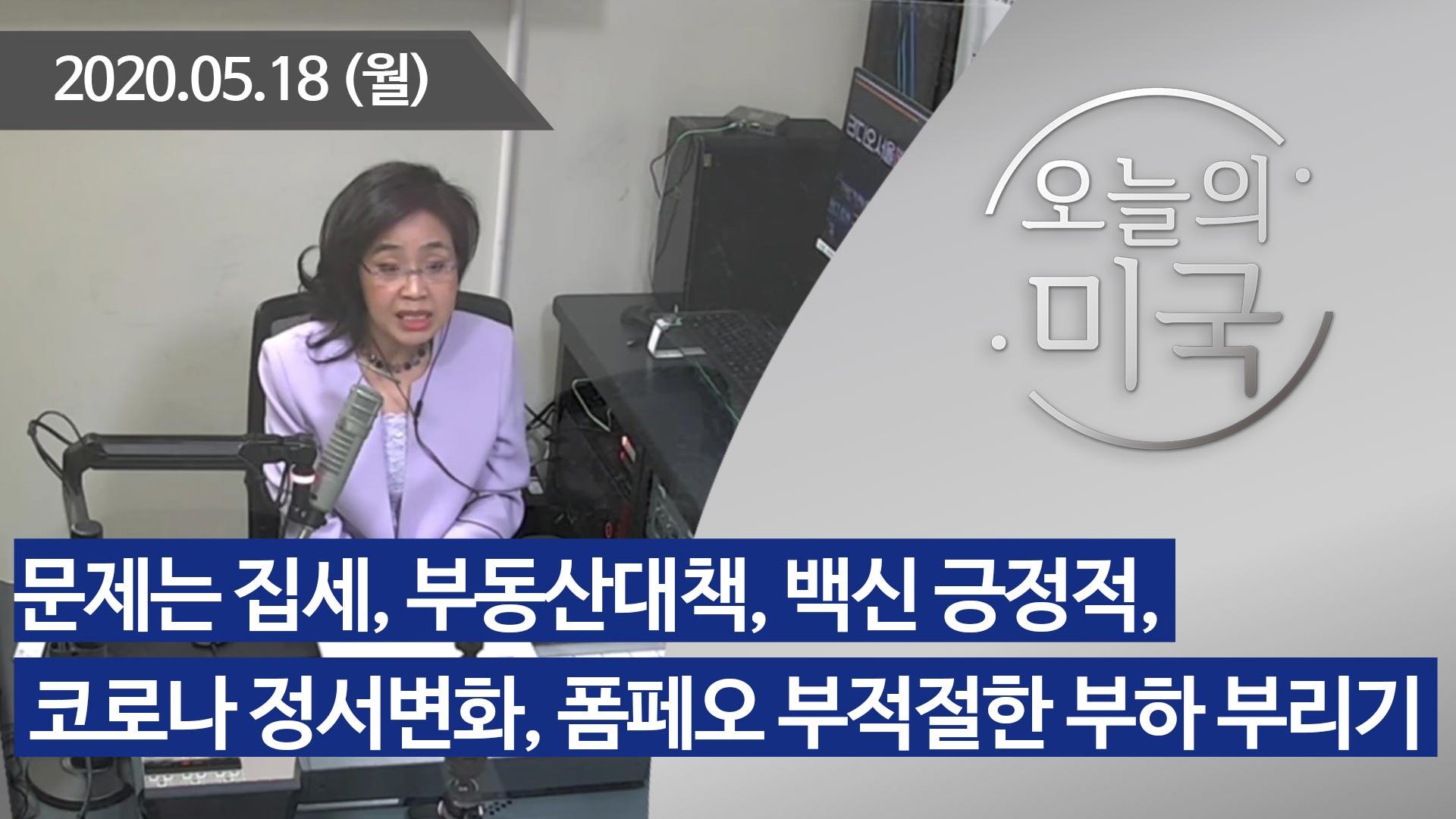 강혜신의 오늘의 미국 (05.18.2020)